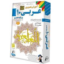 Lohe Danesh Arabic Language 10 Multimedia Training