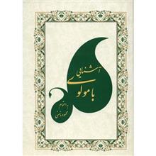 کتاب آشنايي با مولوي اثر محمود نامني