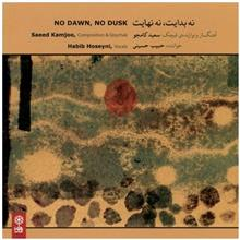 Do Dawn No Dusk by Saeed Kamjoo Music Album