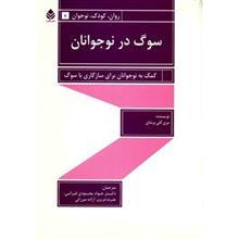 کتاب سوگ در نوجوانان اثر مري کلي پرشاي