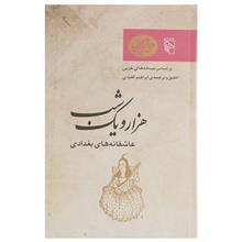 کتاب عاشقانه هاي بغدادي اثر ابراهيم اقليدي