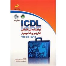 کتاب ICDL گواهينامه بين المللي کاربري کامپيوتر سطح دو اثر مهدي کوهستاني
