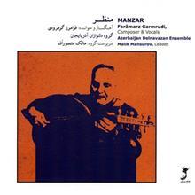 آلبوم موسيقي منظر اثر فرامرز گرمرودي