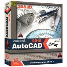 Noandish Avaran AutoCad 2016 Software