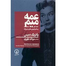 کتاب عمه ميم اثر پاتريک دنيس