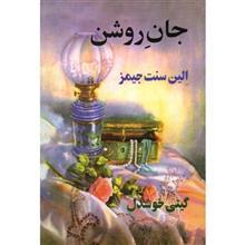 کتاب جان روشن اثر الين سنت جيمز