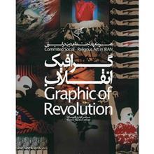 کتاب گرافيک انقلاب اثر مرتضي گودرزي