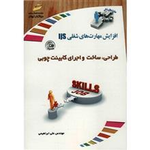کتاب طراحي، ساخت و اجراي کابينت چوبي اثر علي ابراهيمي