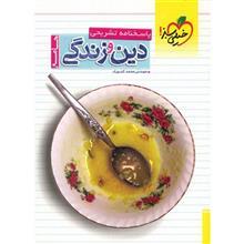 کتاب پاسخنامه تشريحي دين و زندگي جامع خيلي سبز اثر محمد کشوري