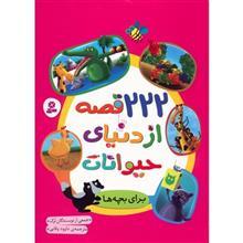 کتاب 222 قصه از دنياي حيوانات اثر جمعي از نويسندگان ترک