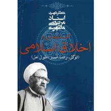 کتاب گفتارهايي در اخلاق اسلامي اثر مرتضي مطهري