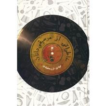 کتاب خاطراتي از موسيقي دانان اثر مهدي نور محمدي