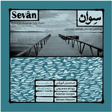 Sevan by Aslanian Gurgen Music Album
