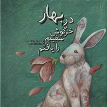 کتاب در بهار خرگوش سفيدم را يافتم اثر احمدرضا احمدي