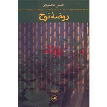 کتاب روضه نوح اثر حسن محمودي