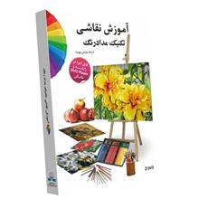 Donyaye Narmafzar Sina Color Pencils Multimedia Training