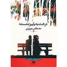کتاب درخت به پاييز نشسته اثر مصطفي مهريزي