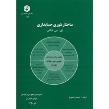 کتاب ساختار تئوري حسابداري اثر اي.سي.ليتلتن