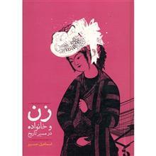 کتاب زن و خانواده در مسير تاريخ اثر اسماعيل جسيم