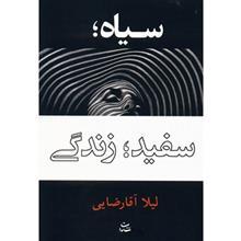 کتاب سياه سفيد زندگي اثر ليلا آقا رضايي