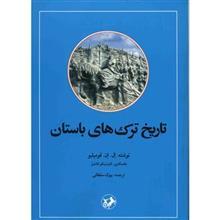 کتاب تاريخ ترک هاي باستان اثر ال. ان. قوميليو
