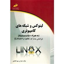 کتاب لينوکس و شبکه هاي کامپيوتري به همراه Network اثر سپهر کاوياني