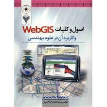 کتاب اصول و کليات WebGIS و کاربرد آن در علوم مهندسي اثر سيد محمدرضا حسيني
