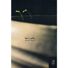 کتاب باهم و تنها اثر سید حامد حجت خواه