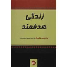 کتاب زندگي هدفمند اثر جان سي. مکسول