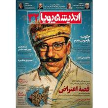 مجله انديشه پويا - شماره 32