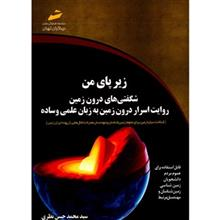 کتاب زير پاي من اثر محمدحسن نظري
