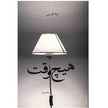 کتاب هيچ وقت اثر ليلا قاسمي