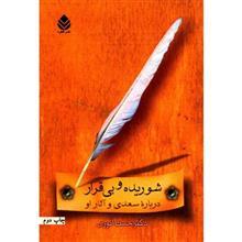 کتاب شوريده و بي قرار، درباره سعدي و آثار او اثر حسن انوري