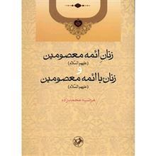 کتاب زنان ائمه معصومين (ع) و زنان با ائمه معصومين (ع) اثر مرضيه محمدزاده