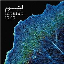 Lithium by 10 10 Music Album