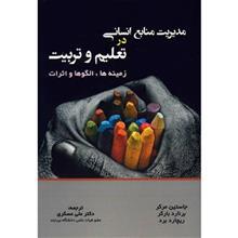 کتاب مديريت منابع انساني در تعليم و تربيت اثر جاستين مرکر