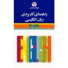 کتاب راهنماي کاربردي زبان انگليسي اثر فاطمه آذرمهر