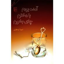 کتاب آمده بودم با دخترم چاي بخورم اثر شيوا ارسطويي