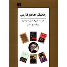 کتاب رمانهاي معاصر فارسي اثر ميمنت ميرصادقي