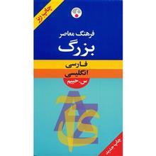 کتاب فرهنگ معاصر بزرگ فارسي - انگليسي اثر سليمان حييم
