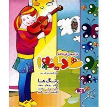 آلبوم تصويري ترانه هاي کودکانه شاديانه 1