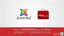 فروشگاه اینترنتی با JoomShopping در جوملا