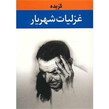 کتاب گزيده غزليات شهريار