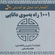 کتاب 1001 راه به سوي دانايي اثر جمعي از نويسندگان