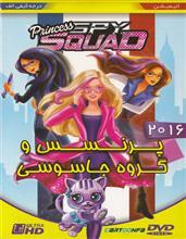 انیمیشن پرنسس باربی و گروه جاسوسی دوبله فارسی