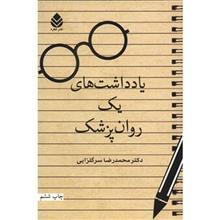 کتاب يادداشت هاي يک روان پزشک اثر محمدرضا سرگلزايي