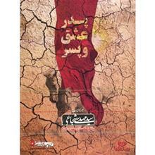 کتاب صوتي پدر عشق و پسر اثر سيد مهدي شجاعي