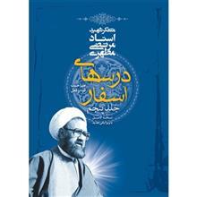کتاب درس هاي اسفار اثر مرتضي مطهري - جلد پنجم
