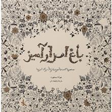 کتاب باغ اسرار آميز اثر جوآنا بسفورد
