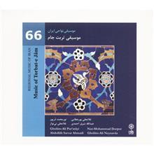 آلبوم موسيقي نواحي ايران: موسيقي تربت جام اثر غلامعلي پورعطايي